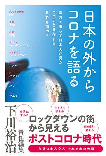 在外日本人の目に映る、世界各国の今 『日本の外からコロナを語る』