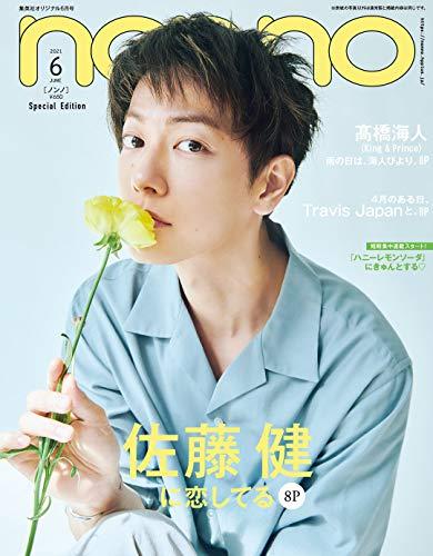 non・no(ノンノ) 2021年 6 月号 特別版 表紙:佐藤健