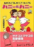 ハニー&ハニー (MF文庫 ダ・ヴィンチ た 3-1)