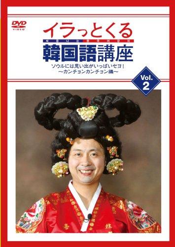 Koumoto Junichi (Jityou Katyou) - Iratto Kuru Kankokugo Kouza Vol.2 Seoul Niha Omoide Ga Ippai Seyo!-Kanchon Kanchon Hen- [Japan DVD] YRBN-90358