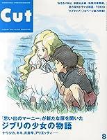 Cut (カット) 2014年 08月号 [雑誌]