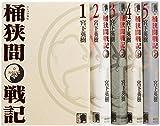 センゴク外伝 桶狭間戦記全5巻 セット (KCデラックス)
