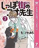 しっぽ街のコオ先生 7 (マーガレットコミックスDIGITAL)