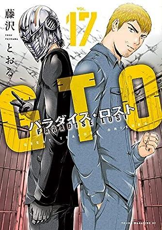 GTO パラダイス・ロスト(17) (ヤンマガKCスペシャル)