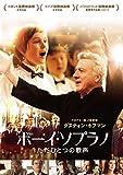 ボーイ・ソプラノ ただひとつの歌声 [DVD]