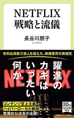 NETFLIX 戦略と流儀 (中公新書ラクレ, 744)