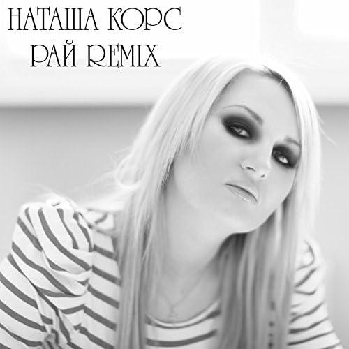 Наташа Корс