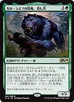 MTG マジック:ザ・ギャザリング カル・シスマの恐怖、殺し爪(レア) 基本セット2019(M19-186) | 日本語版 伝説のクリーチャー 緑