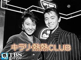 キラリ・熱熱CLUB【TBSオンデマンド】