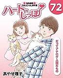 ハートのしっぽ72 (週刊女性コミックス)