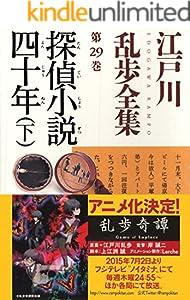 江戸川乱歩全集 29巻 表紙画像
