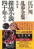探偵小説四十年(下)~江戸川乱歩全集第29巻~ (光文社文庫)