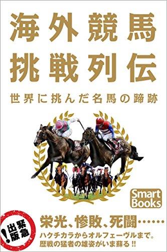 海外競馬挑戦列伝 世界に挑んだ名馬の蹄跡 (スマートブックス)