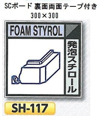 つくし工房 産業廃棄物分別標識 Aタイプ 300×300mm SCボード(1mm厚・裏面両面テープ付)SH-117 発泡スチロール