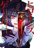 ヒロインズゲーム 1巻: バンチコミックス