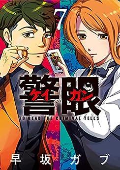 [早坂ガブ]の警眼-ケイガン-(7) (ビッグコミックス)