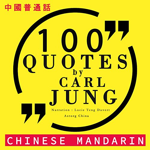 100 quotes by Carl Jung in Chinese Mandarin cover art