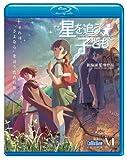 劇場アニメーション『星を追う子ども』[ZMXZ-7454][Blu-ray/ブルーレイ]