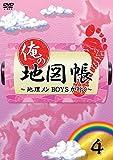 俺の地図帳〜地理メンBOYSが行く〜 4[BIBE-2694][DVD]
