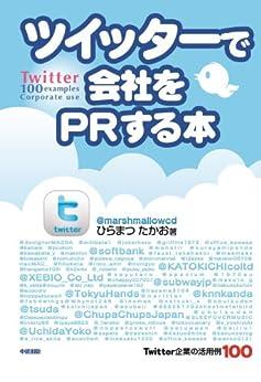 [ひらまつたかお]のツイッターで会社をPRする本 Twitter企業の活用例100 (中経出版)