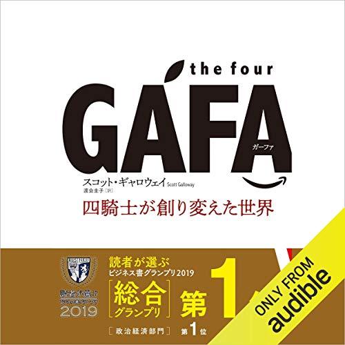 the four GAFA 四騎士が創り変えた世界 Audiobook By スコット・ギャロウェイ, 渡会 圭子 cover art