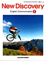 Discovery English Communication Ⅰ 文部科学省検定済教科書 [コⅠ332]