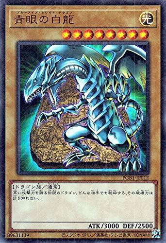 遊戯王カード 青眼の白龍(ミレニアムウルトラレア) PRISMATIC GOD BOX(PGB1) | プリズマティック ゴッド ボックス 通常モンスター 光属性 ドラゴン族