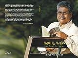 சூடிய பூ சூடற்க/ Soodiya Poo Sudarka (Tamil Edition)