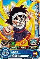 スーパードラゴンボールヒーローズ BM8-018 孫悟飯:幼年期 C