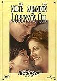 ロレンツォのオイル/命の詩[DVD]