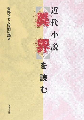 近代小説〈異界〉を読む