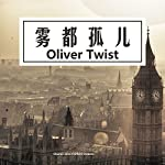 雾都孤儿 - 孤雛淚 [Oliver Twist] audiobook cover art