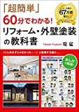 「超簡単」60分でわかる!リフォーム・外壁塗装の教科書