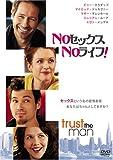 NOセックス、NOライフ! [DVD]