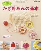 かんたん わかりやすい かぎ針あみの基本 (Let 039 s knit series)