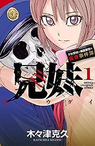 兄妹 少女探偵と幽霊警官の怪奇事件簿 1 (少年チャンピオン・コミックス)