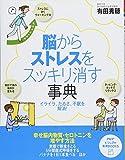 脳からストレスをスッキリ消す事典 (PHPビジュアル実用BOOKS) - 有田 秀穂