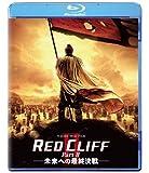 レッドクリフ Part II -未来への最終決戦- [Blu-ray]