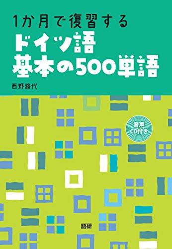 1か月で復習するドイツ語基本の500単語 (<CD>)