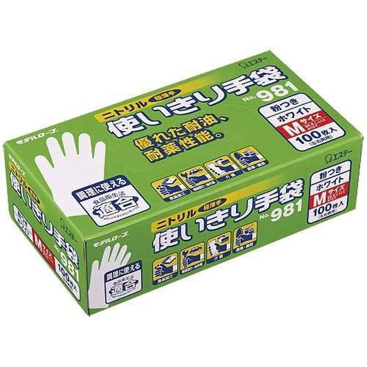 暗唱する学期炎上エステー ニトリル手袋 粉付(100枚入)M ホワイト No.981