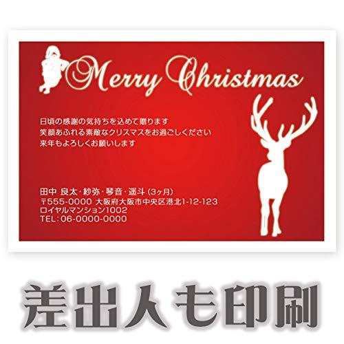 【差出人印刷込み 30枚】 クリスマスカード XS-37 ハガキ 印刷 Xmasカード 葉書