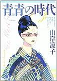青青の時代3 (希望コミックス (337))