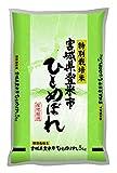 神明 宮城県 登米市産 特別栽培米 白米 ひとめぼれ 5kg 平成29年産