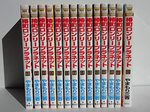 椿町ロンリープラネット コミック 全14巻セット