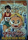 マラソンマン 1 (少年マガジンコミックス)