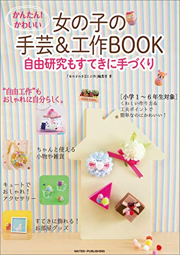 かんたん!かわいい 女の子の手芸&工作BOOK 自由研究もすてきに手づくり まなぶっく