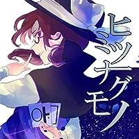 ヒミツナグモノ【同人CD】