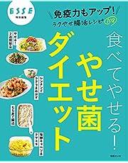 ラクやせ腸活レシピ108 食べてやせる! やせ菌ダイエット (別冊エッセ)