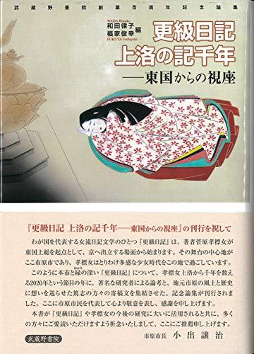 更級日記 上洛の記千年 ―東国からの視座
