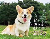 2022カレンダー コーギーげんきな おはなしカレンダー ([カレンダー])